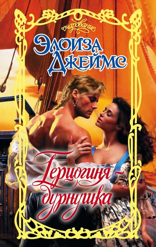 Герцогиня-дурнушка (элоиза джеймс) скачать книгу в fb2, txt.